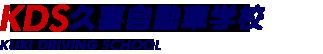 普通自動車・準中型・中型・自動二輪等の免許を取得するなら埼玉県指定自動車教習所のKDS久喜自動車学校|KDS久喜自動車学校|KUKI DRIVING SCHOOL