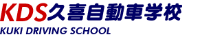 KDS久喜自動車学校|KUKI DRIVING SCHOOL